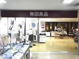 西友道の尾店